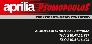 PSOMOPOULOS BANNER