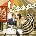 Η ώρα της Βέσπας Κάθε χρόνο γίνονται δυο πανελλήνιες συγκεντρώσεις Vespa, αυτή λοιπόν που θα γίνει στα μέσα της εβδομάδας...
