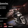 Δεν μας λείπει τίποτα Με το σλόγκαν «Έχεις Honda – Δεν μας λείπει τίποτα!» έρχεται η τελευταία διαφημιστική καμπάνια της […]
