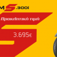 Ένα best seller, σε best τιμή Το SYM CITYCOM S.300i που αποτελεί την βελτιωμένη έκδοση του γνωστού, αποδεδειγμένης αξίας Citycom, […]