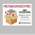 """Το επόμενο βήμα Μετά από τέσσερις δεκαετίες παραμονής του κεντρικού καταστήματος της εταιρίας """"Σπ.Η .ΑλεξόπουλοςΕΠΕ"""" στην οδό Δημητρακοπούλου στο Κουκάκι, […]"""