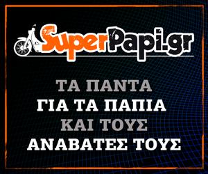 SUPERPAPI.GR