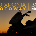 Δυναμική πορεία τριών δεκαετιών Φέτος η εταιρία Motoway συμπληρώνει 30 χρόνια στον χώρο των δύο τροχών, αντιπροσωπεύοντας μεγάλες και αξιόλογες […]