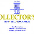 … και εκδήλωση για τη Vespa Η Collector's Expo είναι μια έκθεση που θα πραγματοποιηθεί στις 11 και 12 Ιουνίου […]