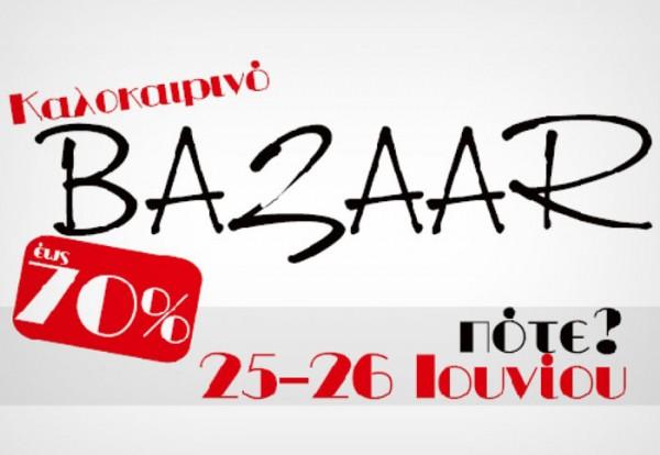 Ηellinmoto Bazaar