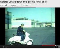 VIDEO: ΔΕΝΟΝΤΑΣ ΜΙΑ LAMBRETTA TO '60