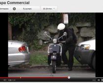 VIDEO: ΤΗΛΕΟΠΤΙΚΟ ΣΠΟΤ, ΜΕ VESPA