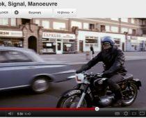 VIDEO: ΑΣΦΑΛΗΣ ΟΔΗΓΗΣΗ ΣΤΗΝ ΑΓΓΛΙΑ ΤΟΥ 1960