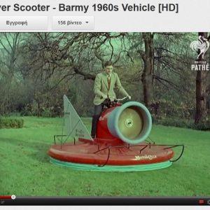 VIDEO: ΗΟVER SCOOTER, TO IΠΤΑΜΕΝΟ ΣΚΟΥΤΕΡ!