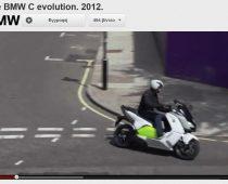 VIDEO: BMW C evolution, HΛΕΚΤΡΙΚΟ 3ης ΓΕΝΙΑΣ
