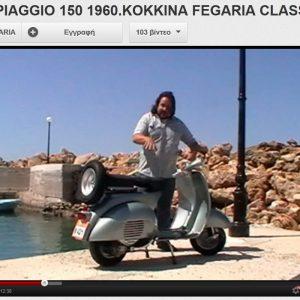 VIDEO: ΚΟΚΚΙΝΑ ΦΕΓΓΑΡΙΑ, VESPA 150