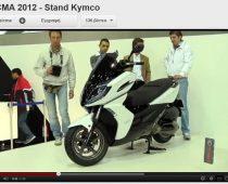 VIDEO: ΜΟΝΤΕΛΑ KYMCO 2013, ΕΙCMA