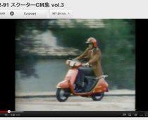 ΓΙΑΠΩΝΕΖΙΚΑ TV SPOT: HONDA SCOOTERS '82-91