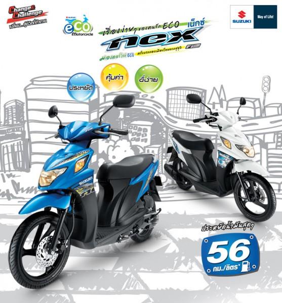 Suzuki Nex 110 Fi, μικρό, οικονομικό, από την Ταϊλάνδη
