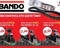 BANDO – YSS: ΒΕΛΤΙΩΣΗ ΚΑΙ ΑΝΑΝΕΩΣΗ