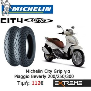 PIAGGIO BEVERLY 200/250/300: MICHELIN CITY GRIP