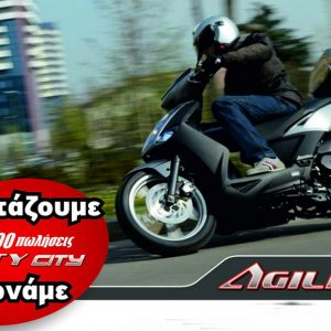 KYMCO AGILITY: 10.000 ΠΩΛΗΣΕΙΣ ΚΑΙ ΔΩΡΑ