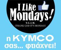 "KYMCO: ΔΙΑΓΩΝΙΣΜΟΣ ""I LIKE MONDAYS"""