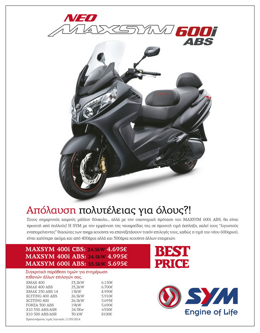 Με σύγκριση τιμών του ανταγωνισμού διαφημίζει η αντιπροσωπεία το νέο Maxsym 600i ABS