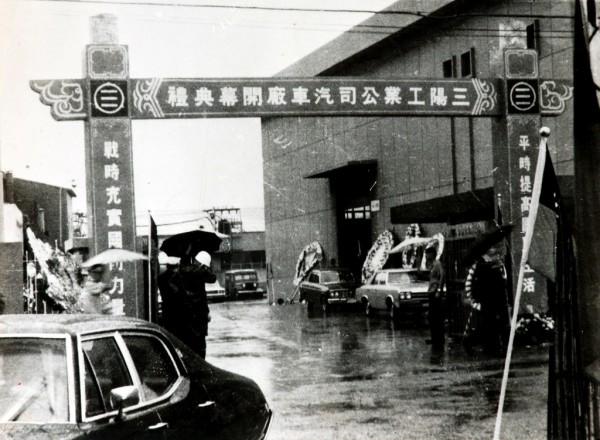 1969 factory