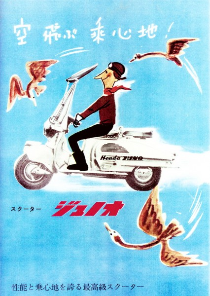 01_Honda_Juno_K_1954_1