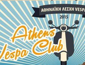 ATHENS VESPA CLUB: ΒΕΣΠΟΛΕΣΧΗ ΣΤΗΝ ΑΘΗΝΑ