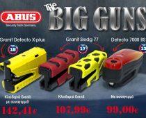 ABUS: BIG GUNS, ΟΙ ΚΛΕΙΔΑΡΙΕΣ