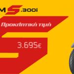 SYM CITYCOM S.300i CBS: ΜΕ ΤΙΜΗ 3.695 ΕΥΡΩ