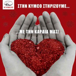 KYMCO-MOTOTREND: Δώρα γι' αυτούς που έχουν ανάγκη