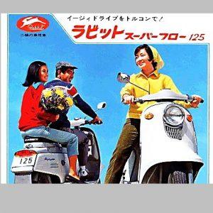 ΙΣΤΟΡΙΚΟ: Fuji Rabbit, Ιαπωνία 1946-1968, Αεροπλάνα, σκούτερ, αυτοκίνητα