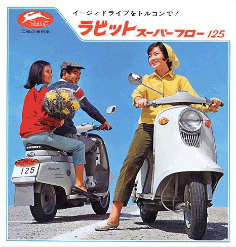 fuji_rabbit_scooter