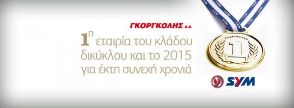 sym No1 in Greece 2015