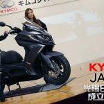 """KYMCO: """"Απόβαση"""" στην Ιαπωνία"""