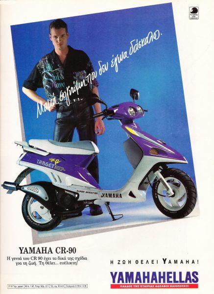 Λίγο καιρό αργότερα η Yamaha διαφήμιζε το Yamaha CR 90 Target R, με αυτόν τον τρόπο