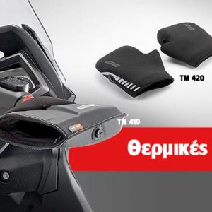 e-Moto.gr: Θερμικές χούφτες Givi