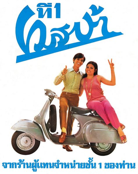vespa-thailand-1965-1
