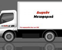 e-moto.gr: Δωρεάν μεταφορικά