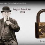 VIDEO: ABUS, Παρελθόν και μέλλον