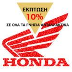 e-moto.gr: Ανταλλακτικά Honda με 10% έκπτωση