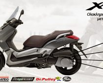 e-moto.gr: Yamaha XMAX 250, Τα πάντα για τη μετάδοση