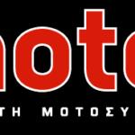 e-moto.gr: To ηλεκτρονικό κατάστημα των 2 τροχών