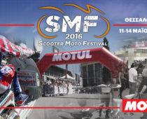 MOTUL: Παρουσία και στο SMF 2017