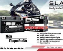 BS BATTERY: Μπαταρίες Σκούτερ-Μοτοσυκλετών SLA