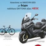 SYM: MAXSYM 600i ABS SΕ, με δώρο ένα ποδήλατο