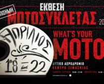 Έκθεση Μοτοσυκλέτας 2018: Αθήνα, 18-22 Απριλίου