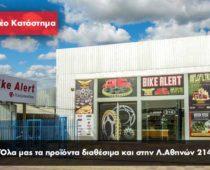 BIKE ALERT – ΑΛΕΞΟΠΟΥΛΟΣ: Νέο κατάστημα στην Λεωφ. Αθηνών