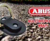 ABUS WBA 75: Βάση Εδάφους-Τοίχου
