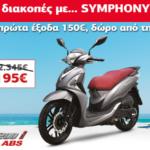 SYM SYMPHONY ST 200i ABS: Σε τιμή προσφοράς