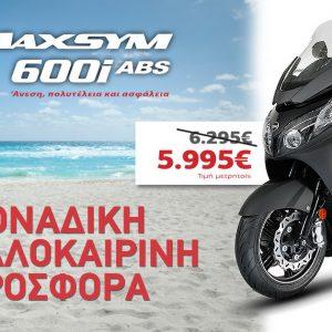 SYM: Σε προσφορά το Maxsym 600i ABS
