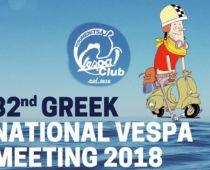 ΠΑΝΕΛΛΗΝΙΑ ΣΥΓΚ. VESPA 2018: Φέτος στην Ηγουμενίτσα